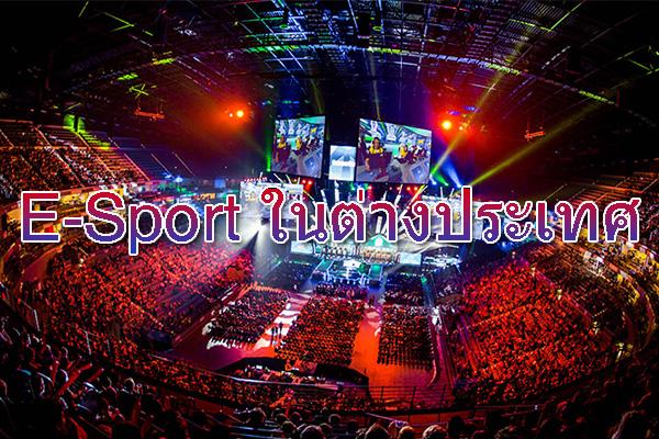 ผ่านมารายได้จากวงการ E-Sport ทั่วโลก