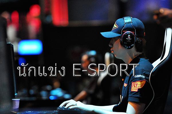 นักแข่ง E-Sport ที่มีชื่อเสียงของโลกทั้งไทยและต่างประเทศ