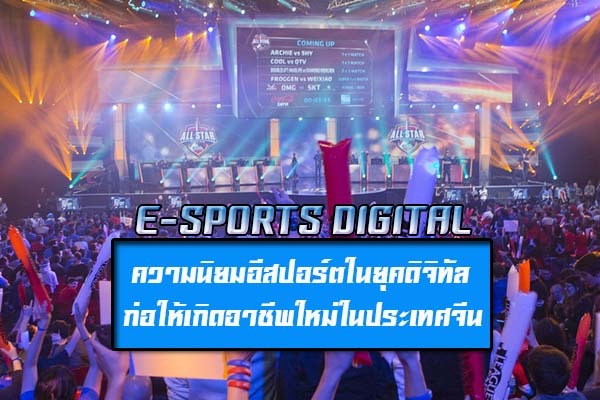 E-sport in the digital age