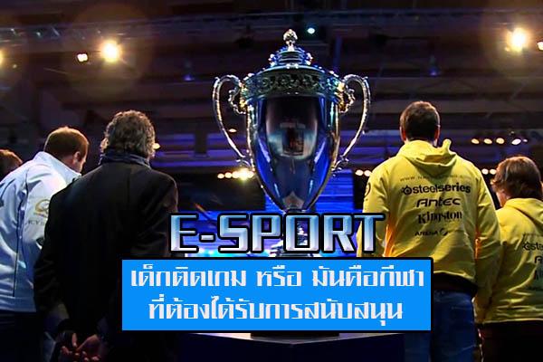 e-sport game