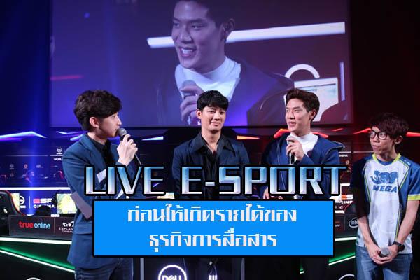 live e-sport