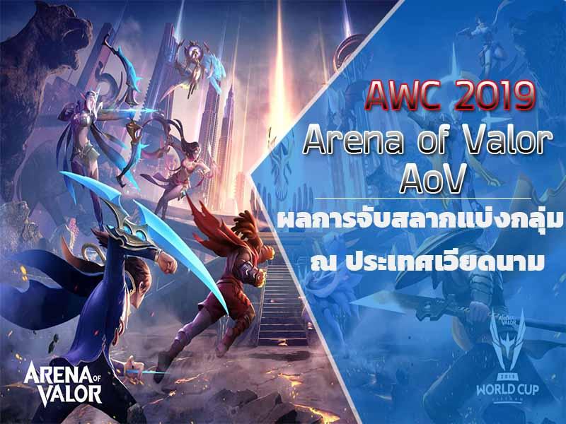 AWC 2019 ที่ประเทศเวียดนาม