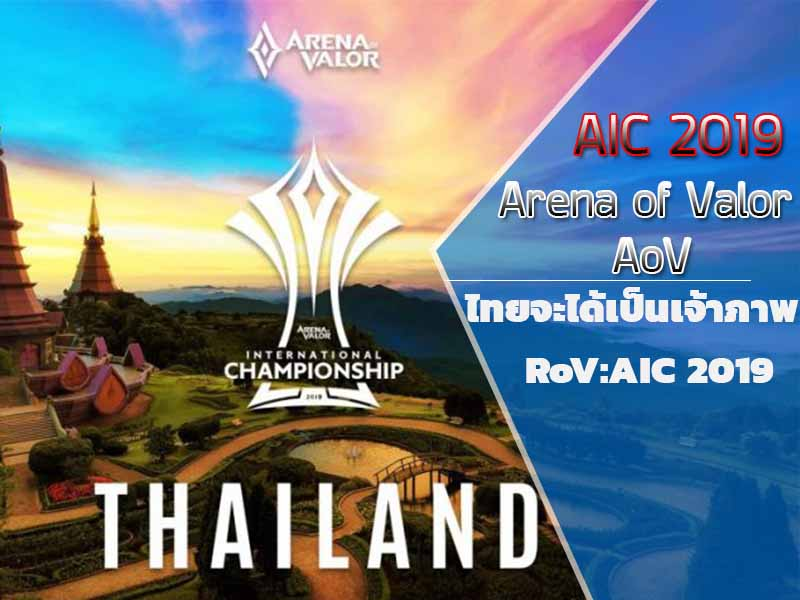 Arena of Valor International Championship 2019