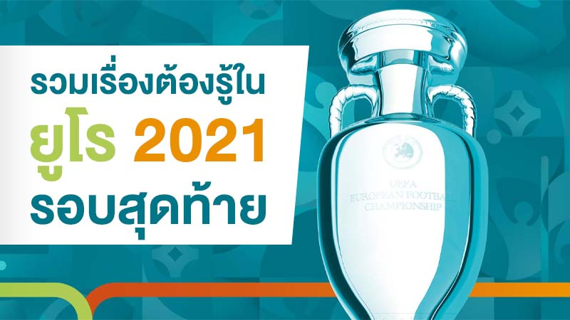 About Euro 2021